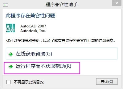 win8打开CAD2007输入兼容标高?_360提示CAD问答问题图片
