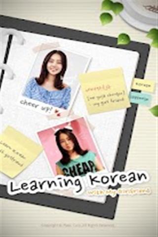 学习韩语app