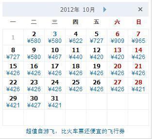 重庆到广州的机票多少钱