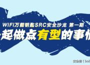 【8月19日】WiFi万能钥匙SRC安全沙龙 第一期(上海)