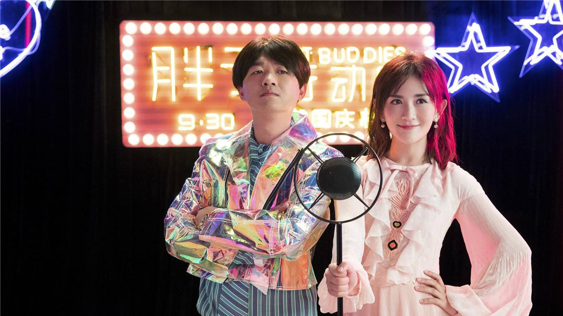 新片推荐:谢娜为《胖子行动队》录制的MV很好看,就是太难听了?