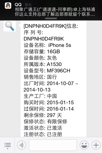 字库手机v字库序列号,和IMEI码苹果型号手机小米换手机多少钱图片
