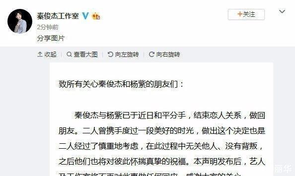 杨紫秦俊杰分手,关晓彤成最大赢家