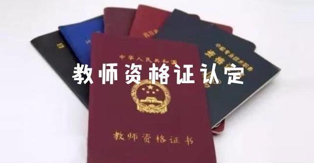教师资格证认定普通话证书真假如何查询?