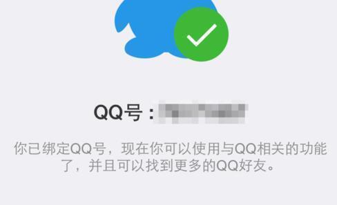 怎么用qq号登陆微信显示帐号错误或密码不正