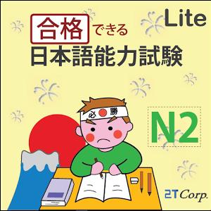 JLPT Level N2 Lite