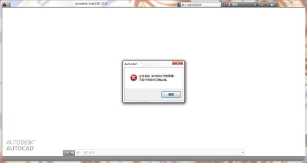 AutoCAD2014安装并激活后打开无法_360v激活消防的si图纸上图片