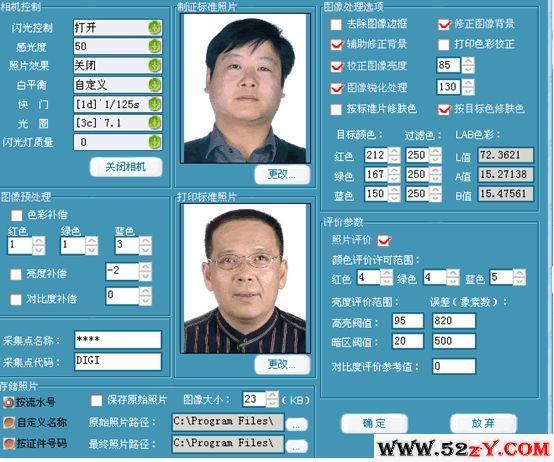 证件照片制作软件_360百科
