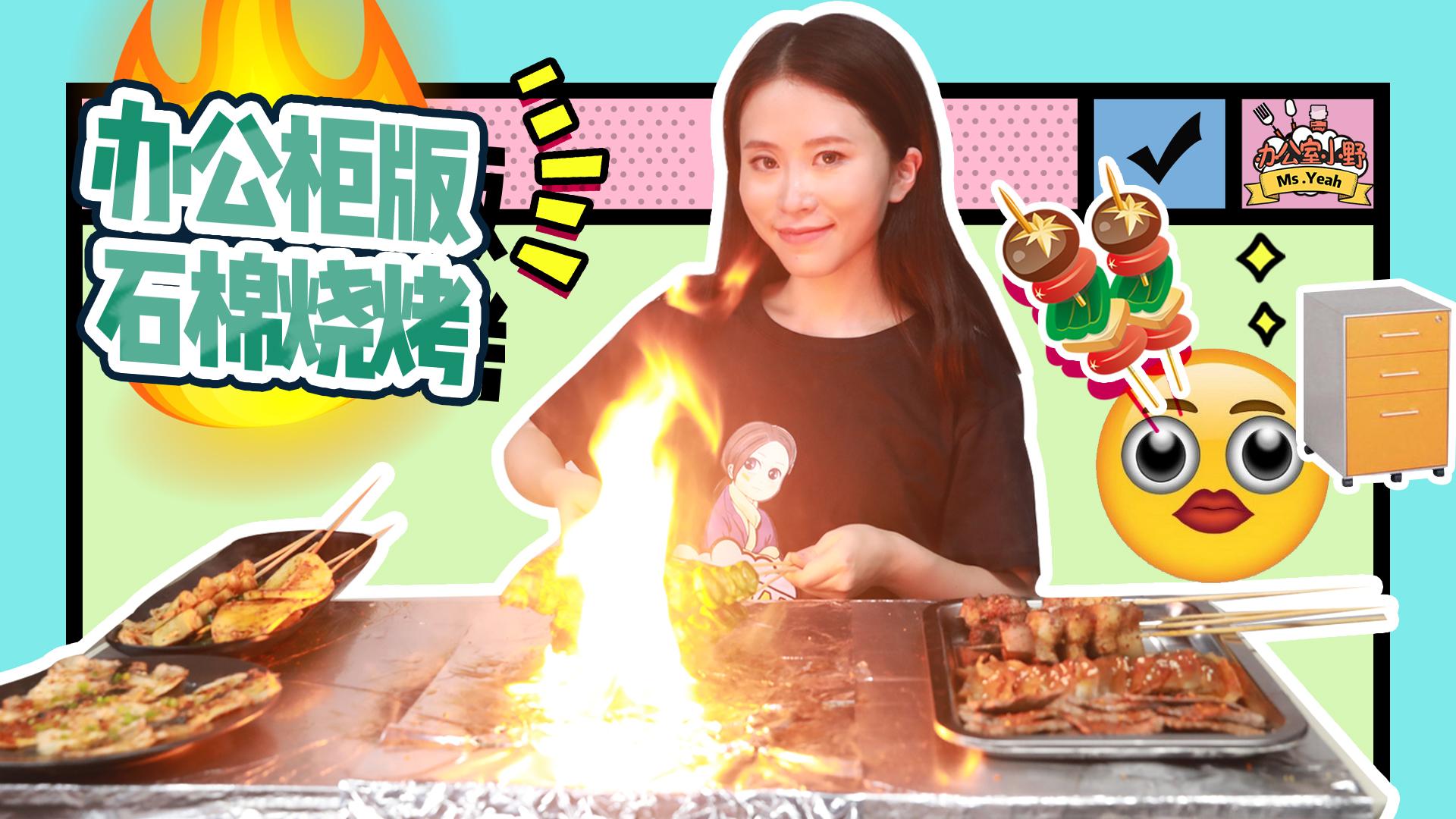 小野用办公柜做石棉烧烤,串烧诱惑,每一口都是满足!