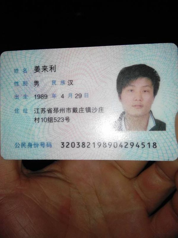 安徽身份证号码大全和姓名