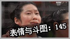 表情与斗图145:杨婷郎平争做表情帝 中国女排表...