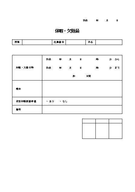 日文请假条格式