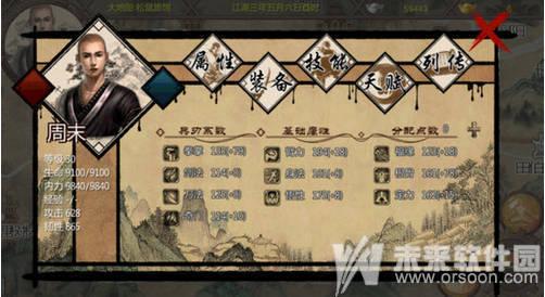 金庸群侠传x1.0攻略_360v攻略攻略男主类手游图片