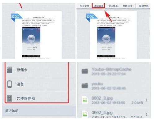 苹果手机打开WORD之类的手机_360v苹果软件苹果为什么手一碰屏幕就黑了图片