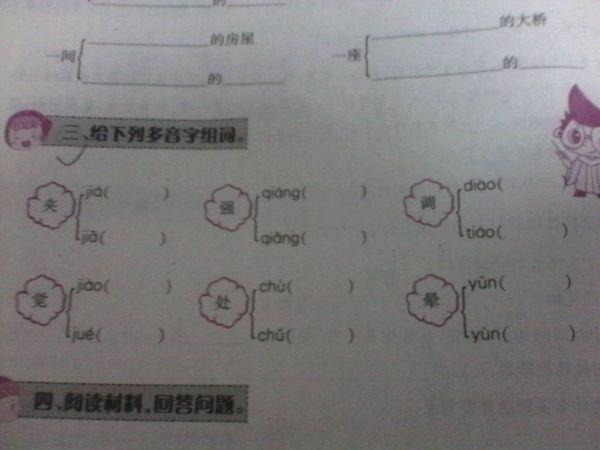 3题给下列多音字组词怎么做