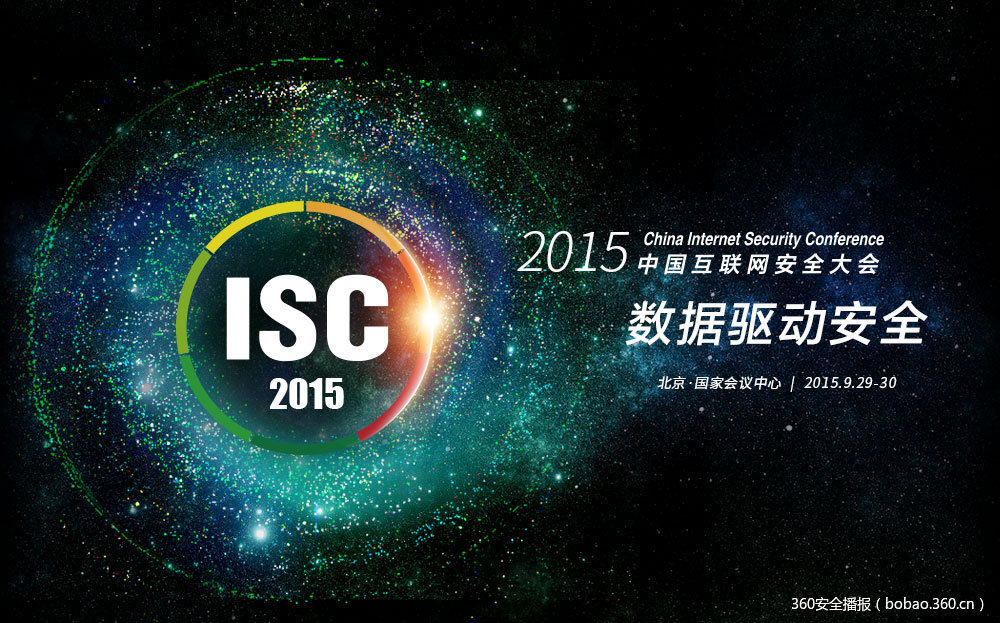 isc2015-中国互联网安全大会开幕