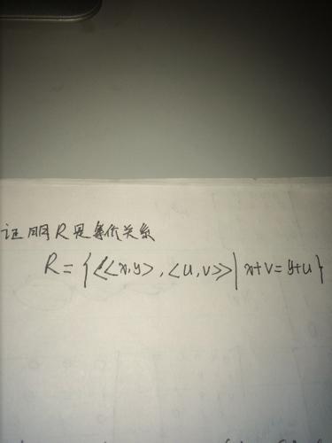 离散数学,等价关系证明,求过程 ,看图_360问答