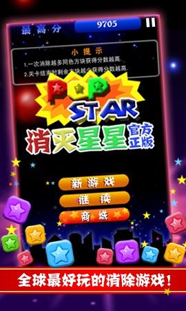 消灭星星经典版-全新玩法安卓版高清截图