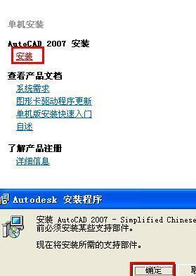 Win732位系统致命CAD2007_360v系统cad安装错误粘贴图片