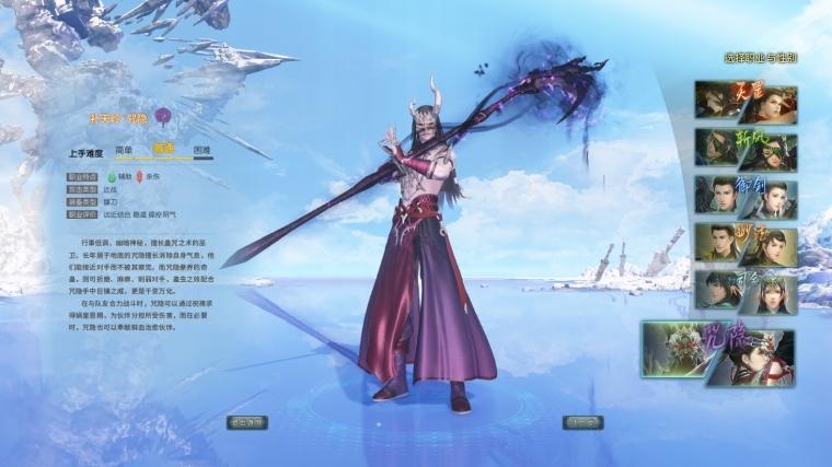 古剑奇谭ol咒隐加点心得 主流技能及武器推荐