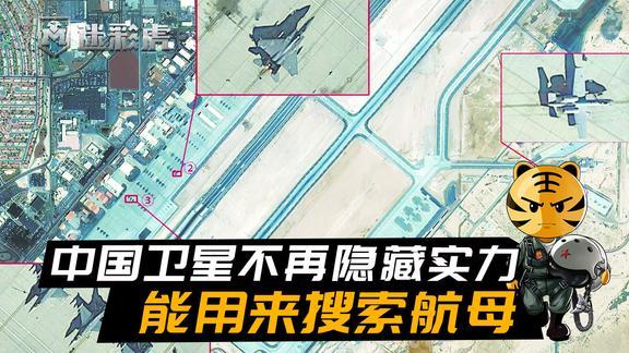 中国卫星不再隐藏实力,太空直播黎巴嫩爆炸现场,也能搜索航母