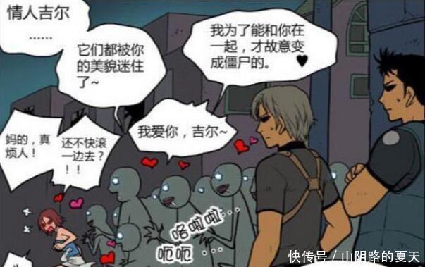 搞笑漫画:丧尸咬人也看颜值?美人末世很a美人!刺激战场搞笑漫画图片