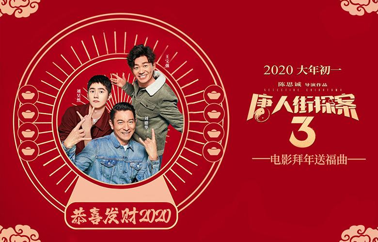 刘德华王宝强刘昊然《恭喜发财2020》MV