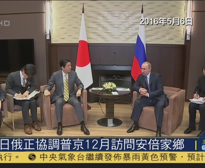 In September 2nd the Russo Japanese summit held in Russia talks or discuss territorial issues