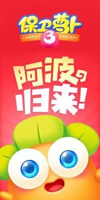 《保卫萝卜3》小游戏上线