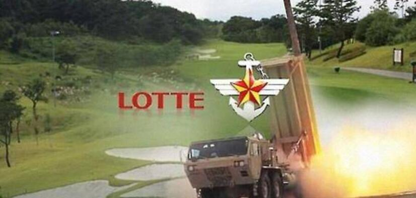 韩国萨德计划最新消息:乐天正式敲定萨德换地协议
