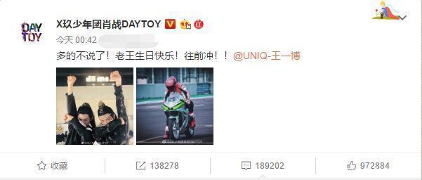 肖战凌晨发微博给王一博庆生,王一博回应称摩托车照片该更新了