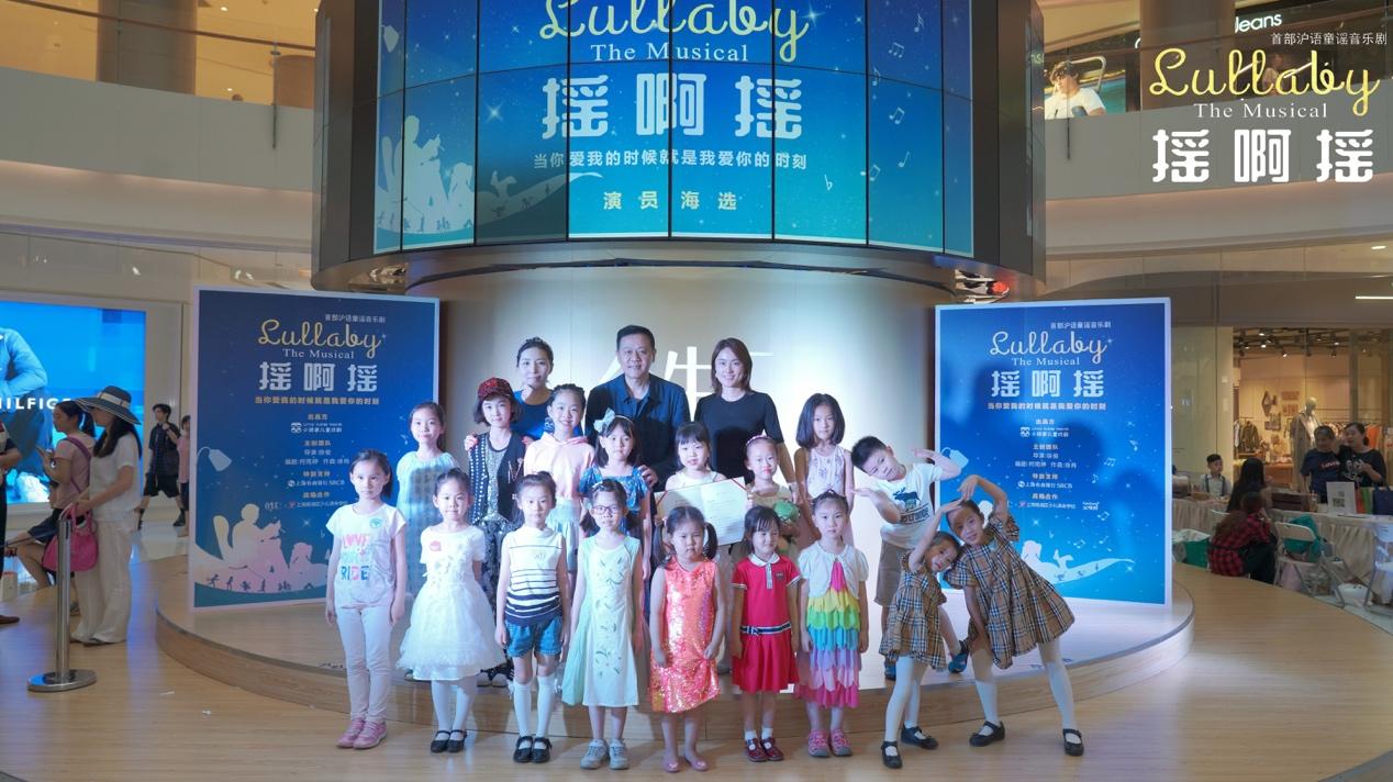 沪语童谣唱响申城 音乐剧《摇啊摇》传承本土文化
