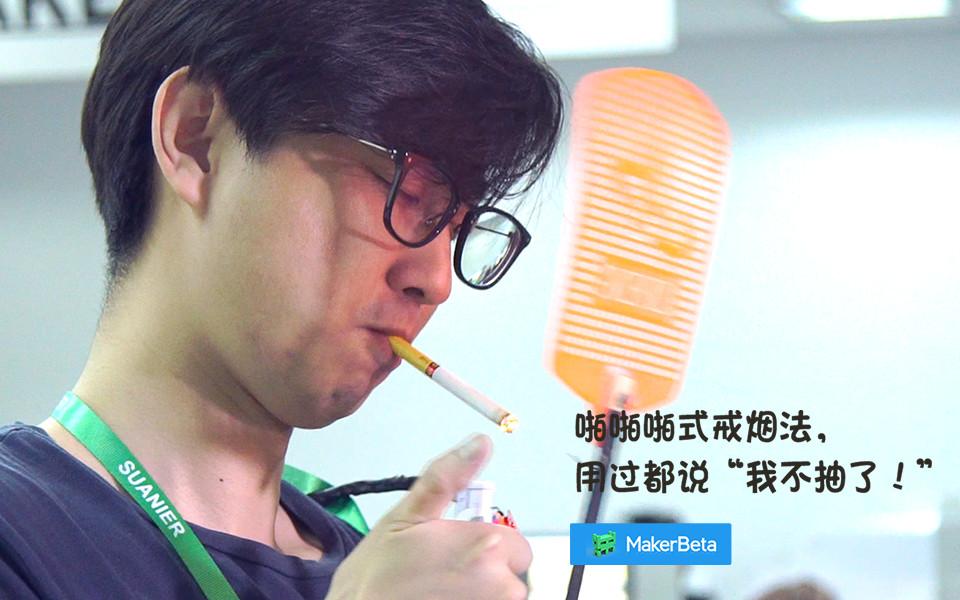 技术宅毁了100亿的生意,这个戒烟神器,各大卷烟厂要哭!