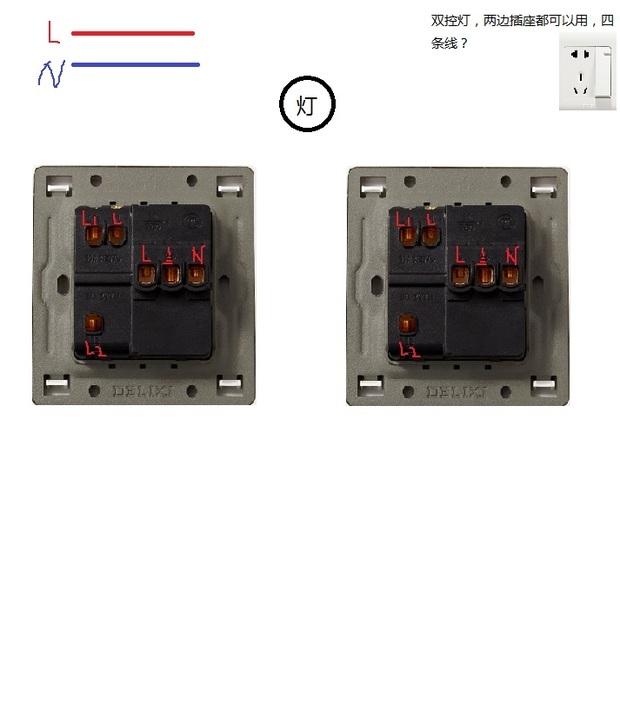 一位五孔双控 接线图及实物接线图