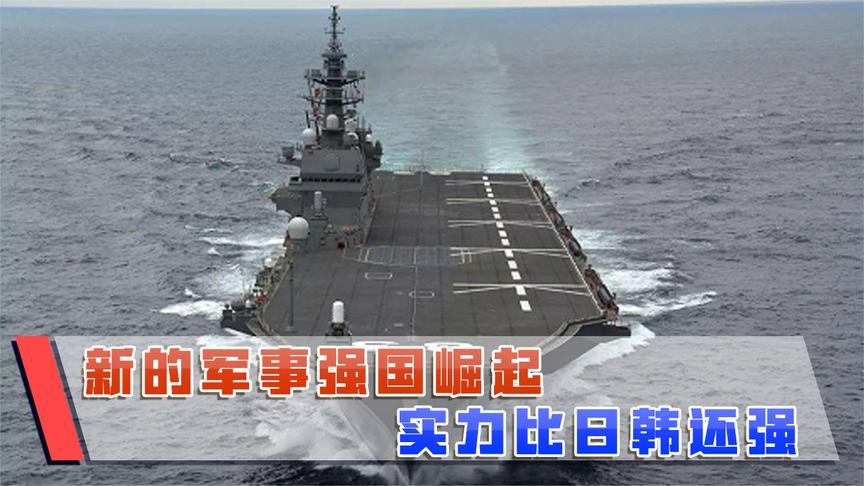又一军事强国悄然崛起,不声不响造出航母,实力远超英法印日韩