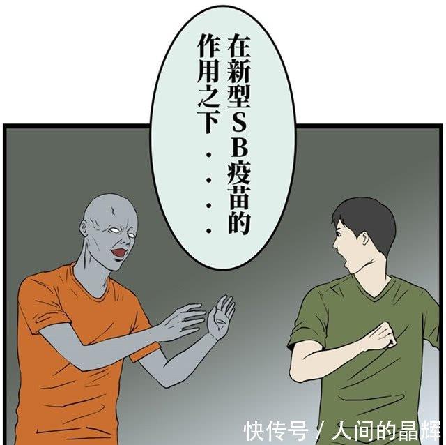 搞笑漫画:对抗丧尸的新型疫苗出现!从此,丧尸们耽美漫画柯南图片