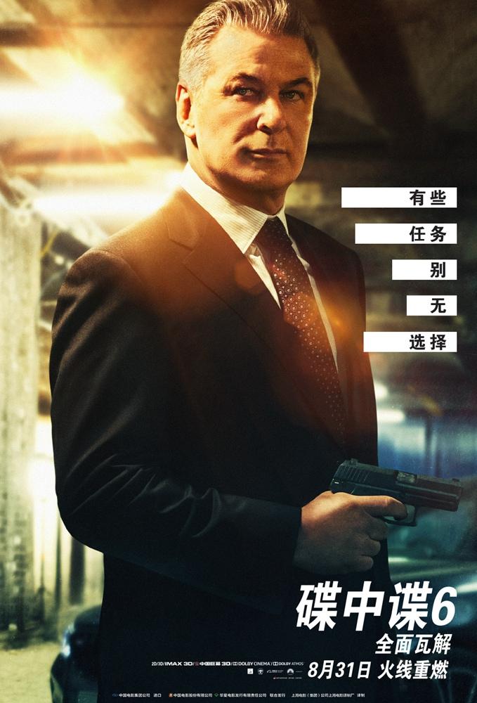 《碟中谍6:全面瓦解》再曝预告与人物海报 阿汤哥亨利