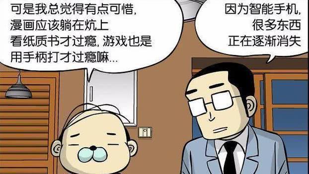 搞笑漫画:智手机带来的利与弊!请深情漫画图片