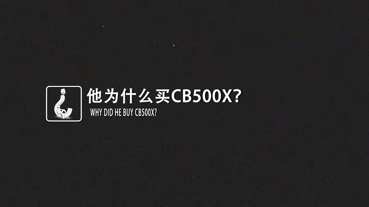 【LongWay摩托志】他为什么买CB500X