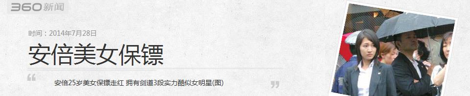 日本首相安倍晋三身边的美女保镖