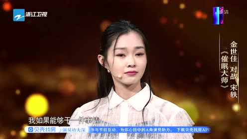 金世佳揭秘为何不再出演《爱情公寓》,吴秀波:33岁的你不比20岁的你差