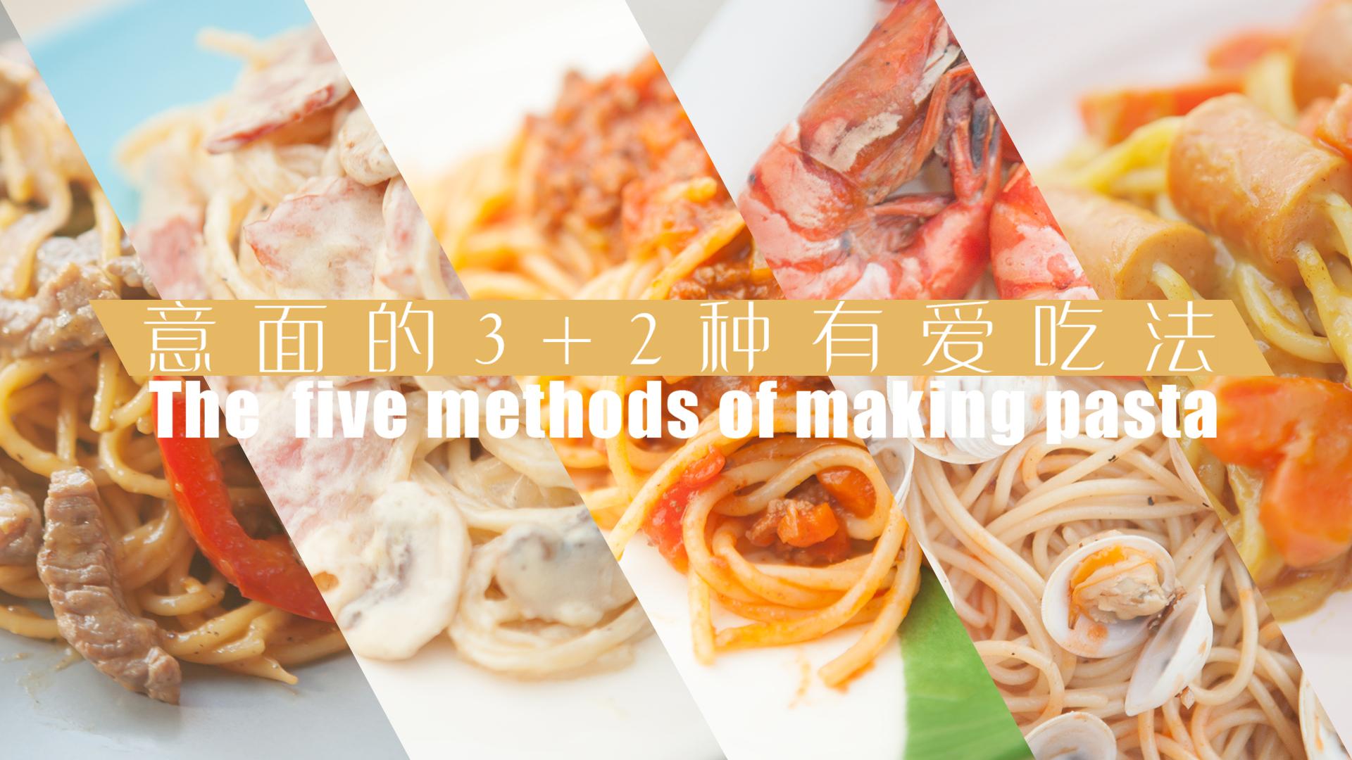 意面的3+2种有爱吃法「厨娘物语」