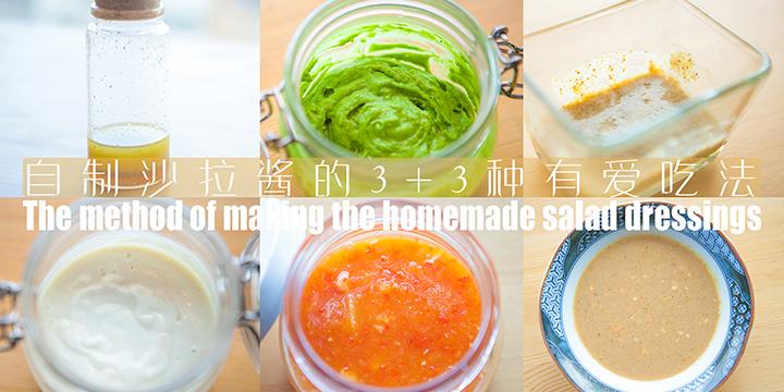 自制沙拉酱的3+3种有爱吃法「厨娘物语」