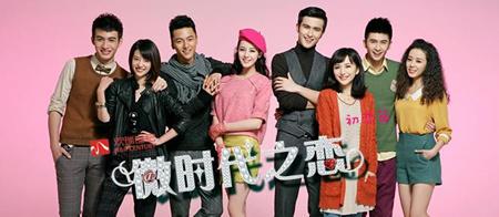 在杨幂制片的电视剧《微时代之恋》中,金范是和谁演一