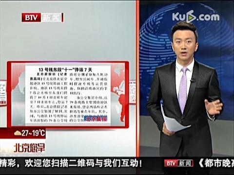 """北京<b>晨报</b>:13号线东段""""十一""""停运7天 北京您早 160923"""