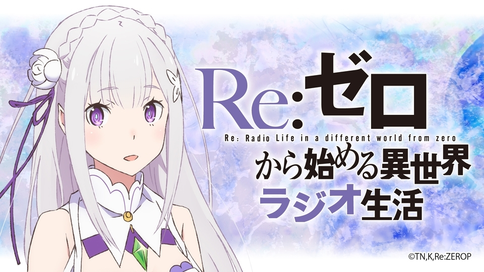 《Re:0》第9话电台节目