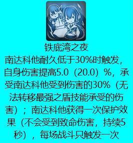 铁底湾之夜技能.jpg