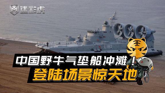 中国海军野牛气垫船罕见冲滩!登陆场景惊天动地,用途很特殊