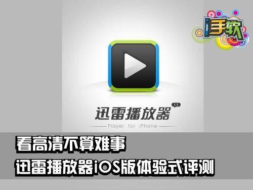 主流视频播放器_AMD第六代APU带来4K超高清视频新体验