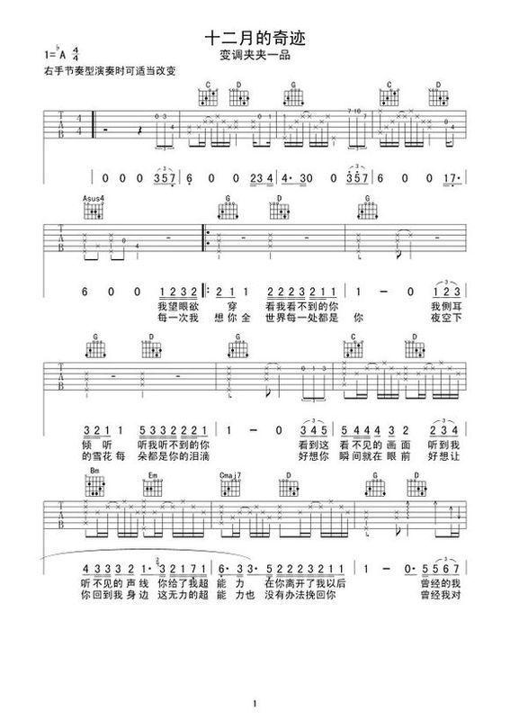 吉他弹唱同一首歌相同编配得谱子,c调和g调理论上是不是c比g.